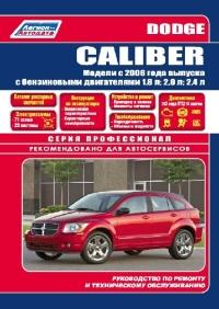 Руководство + каталог Dodge Caliber  c 2006 г